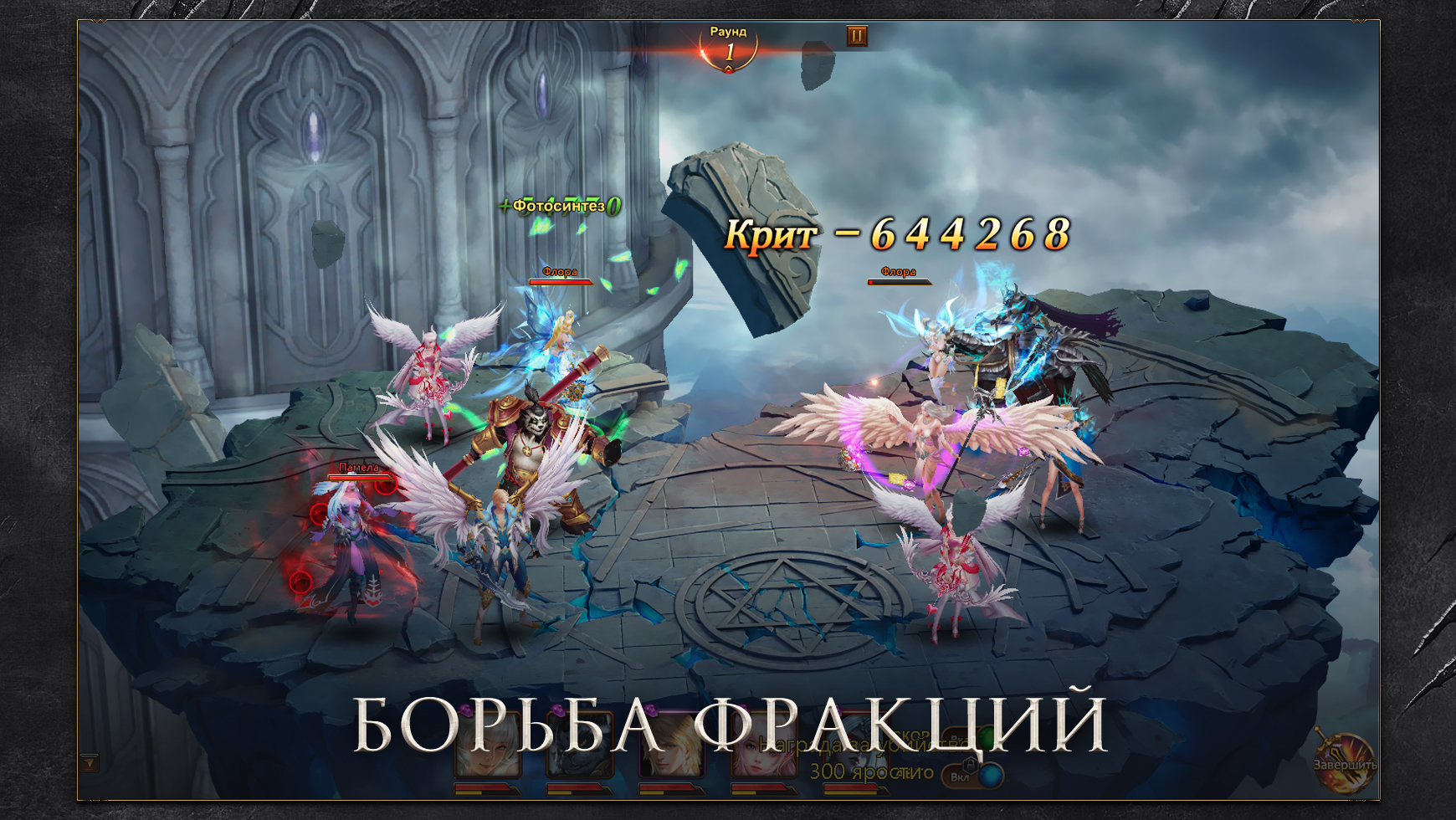 Лига ангелов II